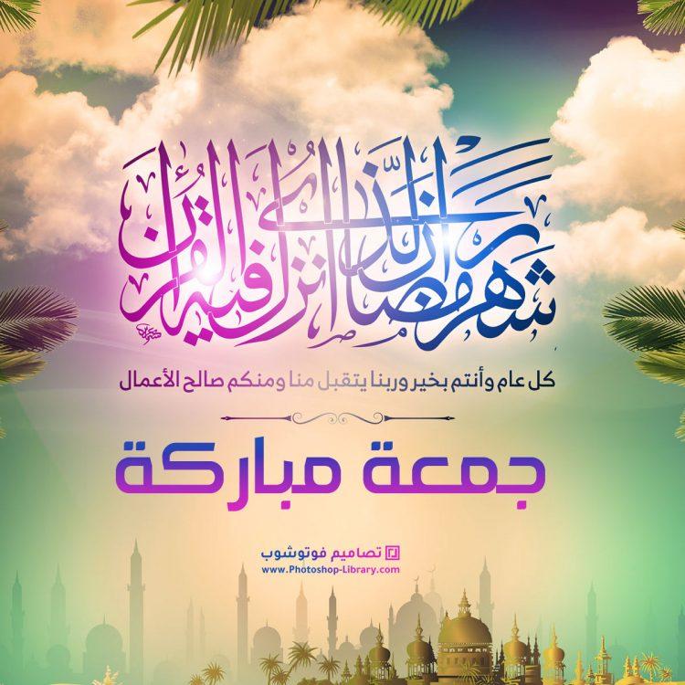 جمعة مباركة رمضان 2021