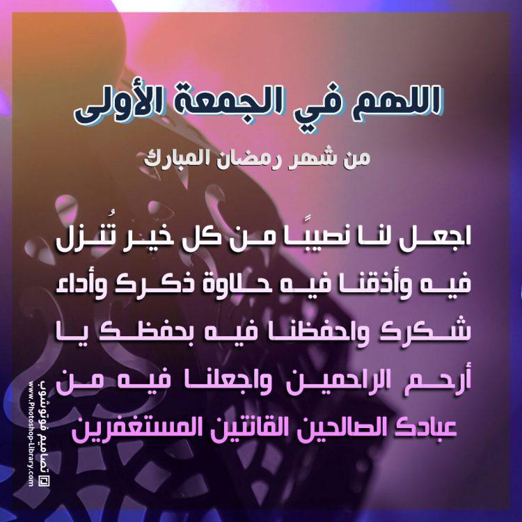 دعاء الجمعة الأولى من شهر رمضان 1442