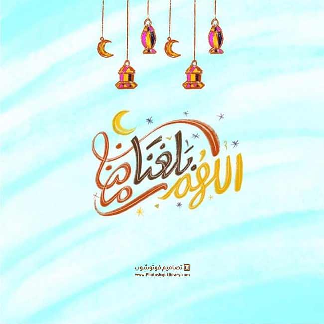 دعاء اللهم بلغنا رمضان 2021 صورة