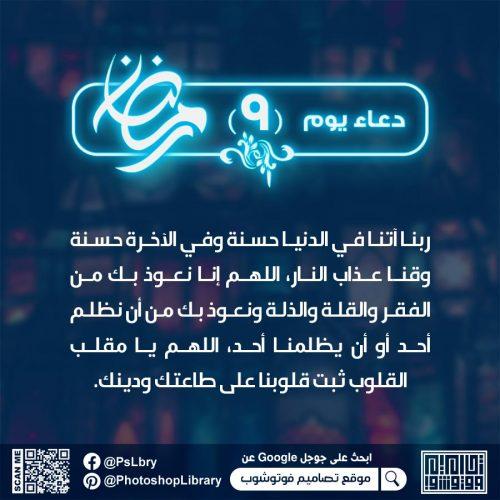 دعاء اليوم التاسع من رمضان دعاء يوم 9 رمضان 1442