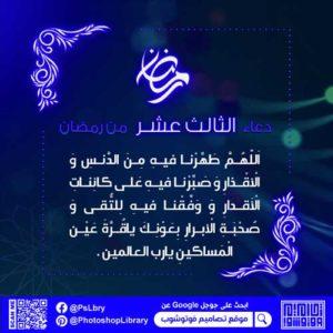 دعاء اليوم الثالث عشر من رمضان صور وبطاقات ورمزيات دعاء 13 رمضان 2021