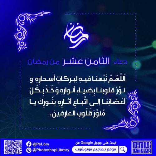 دعاء اليوم الثامن عشر من رمضان صور وبطاقات ورمزيات دعاء 18 رمضان 2021