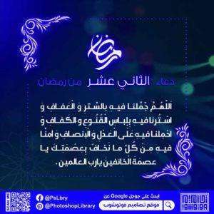 دعاء اليوم الثاني عشر من رمضان صور وبطاقات ورمزيات دعاء 12 رمضان 2021