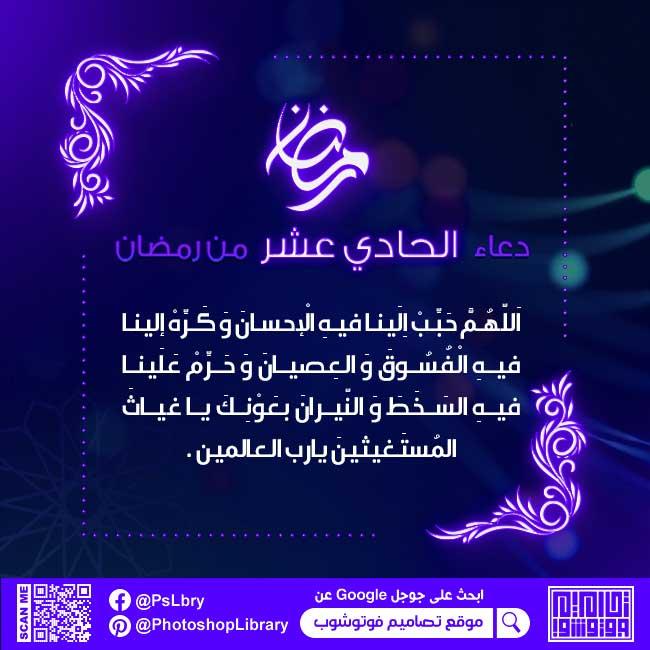 دعاء اليوم الحادي عشر من رمضان صور وبطاقات ورمزيات دعاء 11 رمضان 2021