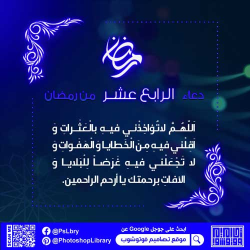 دعاء اليوم الرابع عشر من رمضان صور وبطاقات ورمزيات دعاء 14 رمضان 2021