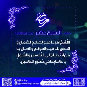 دعاء اليوم السابع عشر من رمضان صور وبطاقات ورمزيات دعاء 17 رمضان 2021