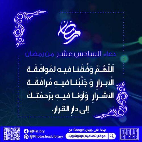 دعاء اليوم السادس عشر من رمضان صور وبطاقات ورمزيات دعاء 16 رمضان 2021