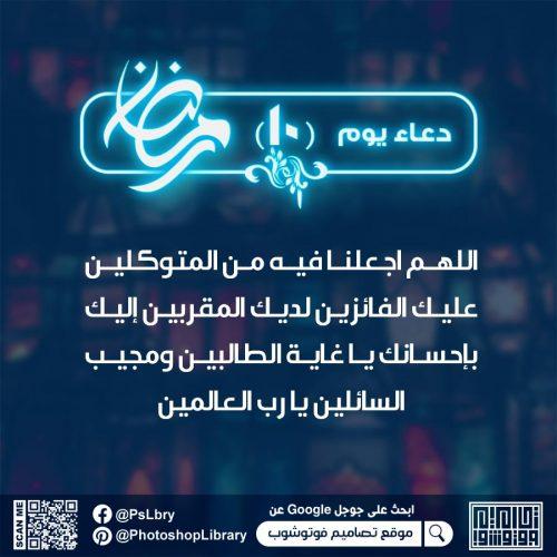 دعاء اليوم العاشر من رمضان دعاء يوم 10 رمضان 1442