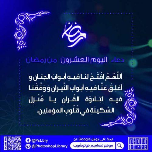 دعاء اليوم العشرون من رمضان صور وبطاقات ورمزيات دعاء 20 رمضان 2021