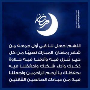 دعاء اول يوم جمعة في رمضان 2021 بالصور ومكتوب