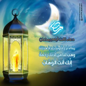 دعاء ثالث ايام رمضان 2021