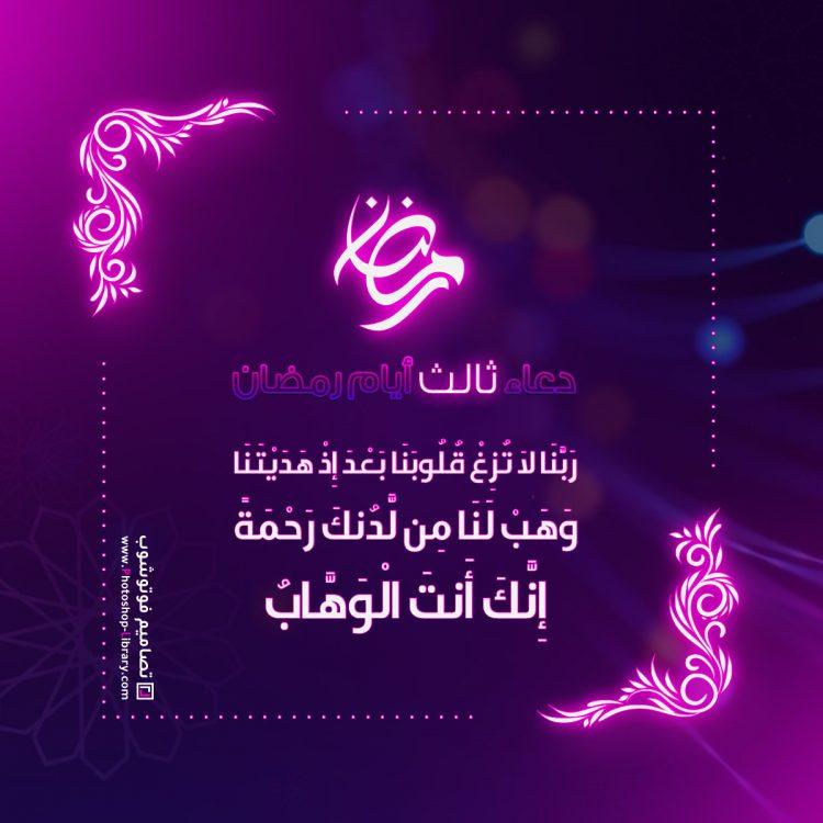 دعاء ثالث يوم رمضان مكتوب بالصور 2021