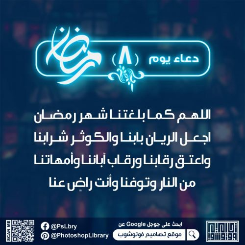 دعاء ثامن ايام رمضان 2021