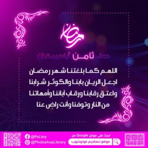 دعاء ثامن يوم رمضان مكتوب بالصور 2021
