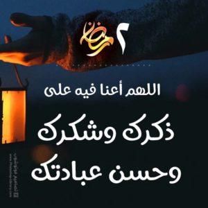 دعاء ثانى ايام رمضان 2021