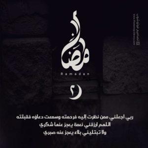 دعاء ثاني ايام شهر رمضان 2021