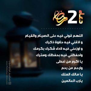 دعاء ثاني يوم رمضان مكتوب بالصور 2021