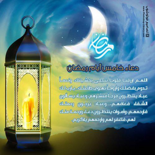 دعاء خامس ايام رمضان 2021