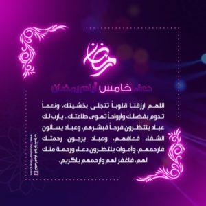 دعاء خامس يوم رمضان مكتوب بالصور 2021
