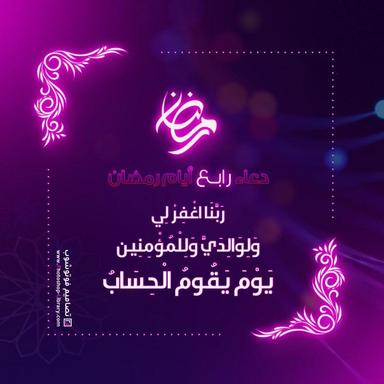 دعاء رابع يوم رمضان مكتوب بالصور 2021