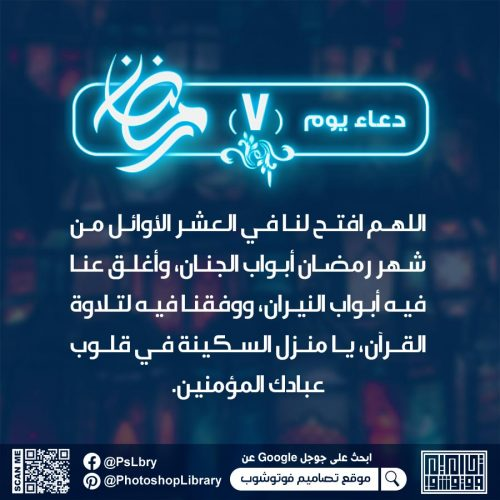 دعاء سابع ايام رمضان 2021