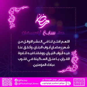 دعاء سابع يوم رمضان مكتوب بالصور 2021