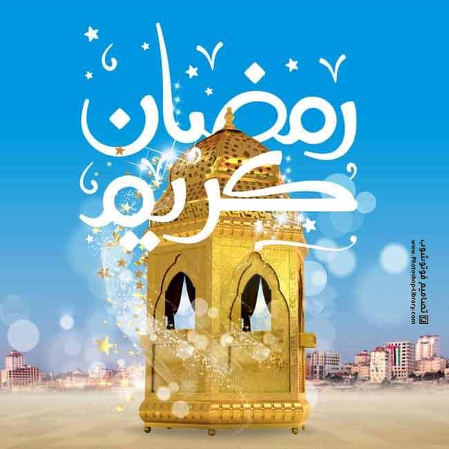رمضان كريم بطاقة تهنئة للاصدقاء على تويتر فيس بوك 2021
