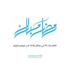رمضان مبارك اللهم بارك لنا في رمضان واعنا فيه على صيامه وقيامه