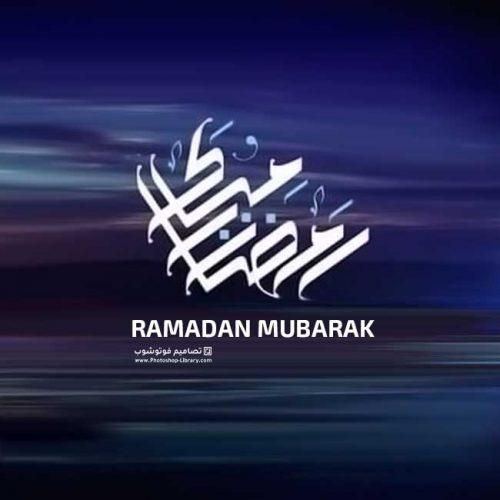 رمضان مبارك Ramadan Mubarak
