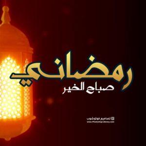 صباح الخير رمضاني 2021