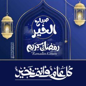 صباح الخير رمضان كريم 2021 صور صباح الخير ورمضان كريم