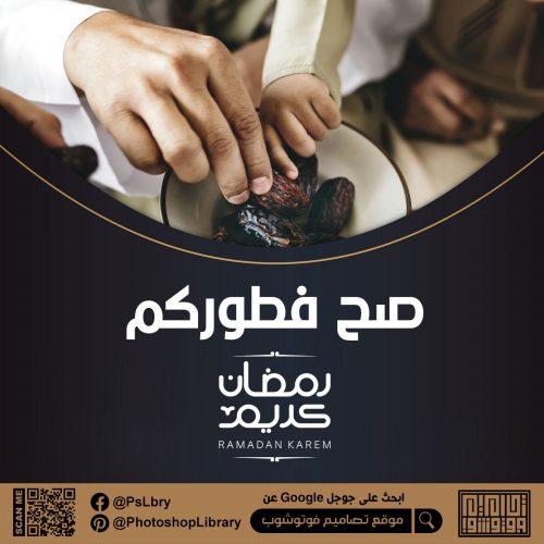 بطاقة صح فطوركم رمضان كريم Ramadan Kareem