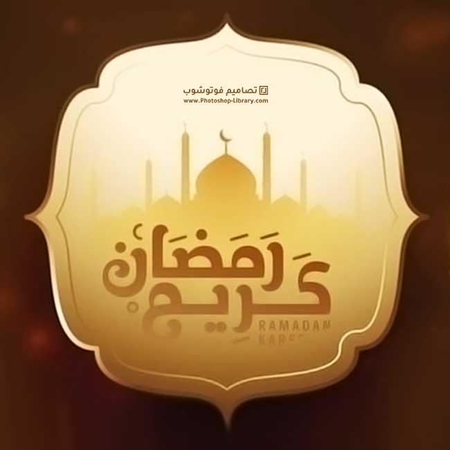 صورة رمضان كريم 2021