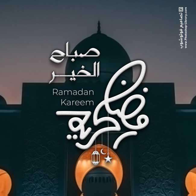 صور صباح الخير رمضانية 2021
