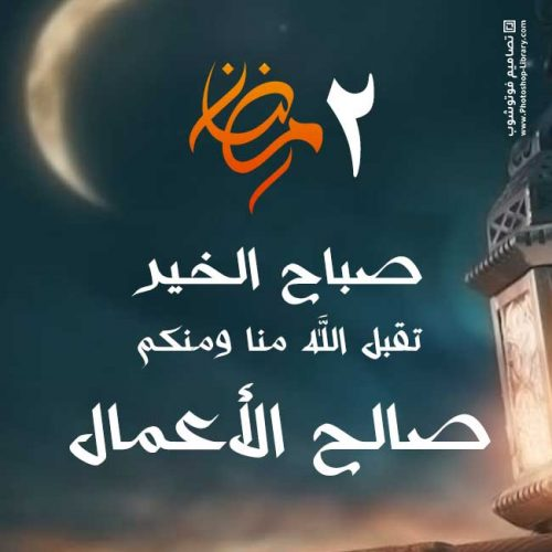 صور صباح الخير 2 رمضان 2021