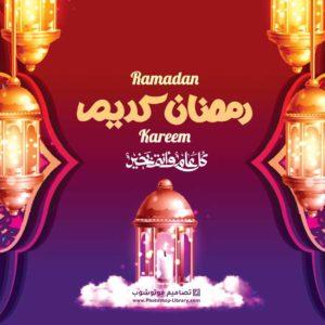 صور عن رمضان جديدة 2021