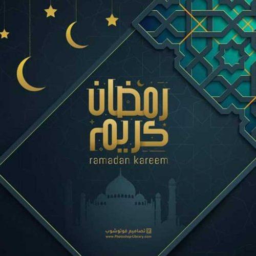 كروت تهنئة بشهر رمضان الكريم Ramadan Kareem