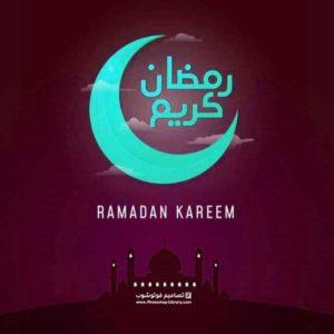 معايدة رمضان كريم 2021