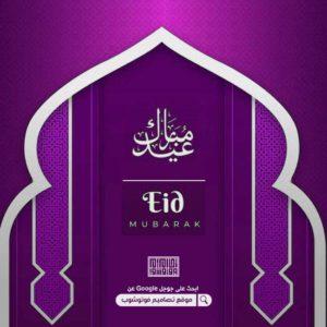 بطاقات تهنئة عيد الفطر المبارك ۲۰۲۱ أجمل الصور لعيد الفطر السعيد 2021