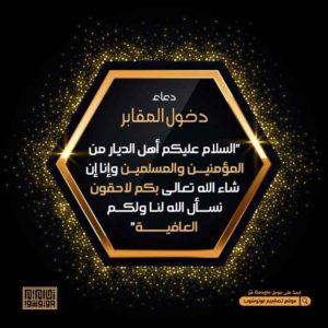 دعاء دخول المقابر دعاء زيارة الميت مكتوب وبالصور