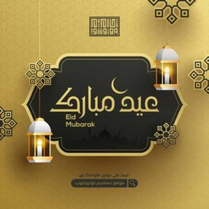 صور عيد الفطر ۲۰۲۱ تهاني العيد 2021