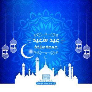 عيد سعيد وجمعة مباركة صورة تهنئة بالعيد في يوم الجمعة 2021