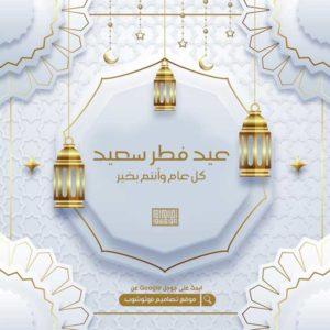 عيد فطر سعيد 2021 بطاقات عيد الفطر ۲۰۲۱