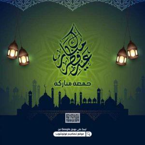 عيد فطر مبارك وجمعة مباركة بطاقة تهنئة ليوم الجمعة في العيد 2021