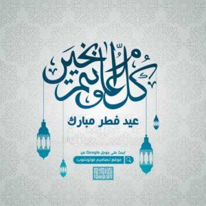 عيد فطر مبارك ۲۰۲۱ تهنئة العيد 2021