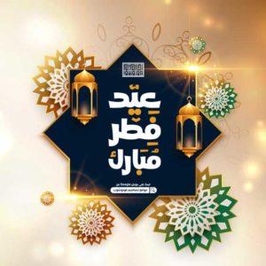 عيد فطر مبارك 2021 جديد صور تهنئة العيد الفطر ۲۰۲۱