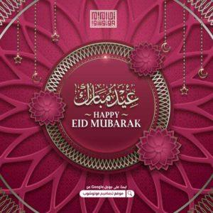عيد مبارك تهنئة روعه بالصور 2021 بطاقات معايدة عيد الفطر