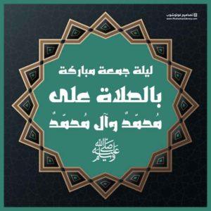 ليلة جمعة مباركة بالصلاة على محمد وال محمد بالصور 2021