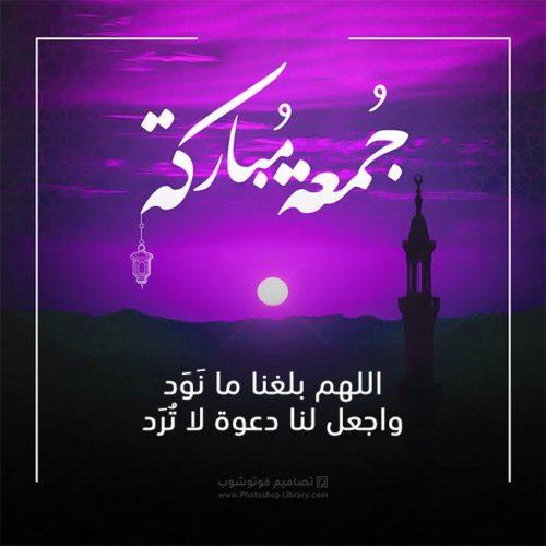 جمعة مباركة مع الدعاء ، دعاء يوم الجمعه تويتر ، فيس بوك ، جمعة مباركة ٢٠٢١