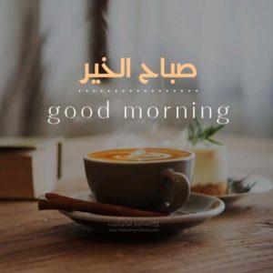 اجمل صور وخلفيات صباح الخير مع فنجان قهوة روعه راقية. احلى بوستات بطاقات ورمزيات كروت معايدات صباح الخير مع فنجان قهوة جميلة تويتر.